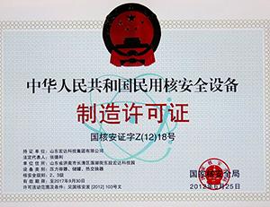民用核安全设备制造许可证