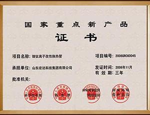 2006年11月荣获国家重点新产品证书