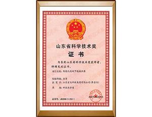 2007年山东省科学技术奖