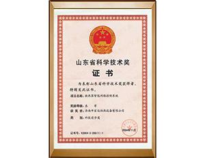 2004年山东省科学技术奖