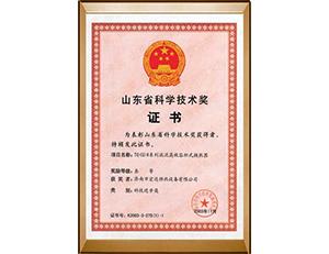 2003年山东省科学技术奖