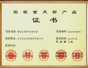 2006年7月荣获国家重点新产品证书