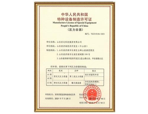 特种设备制造许可证(压力容器)