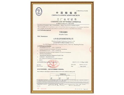 中国船级社 工厂认可证书