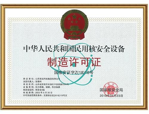 中华人民共和国民用核安全设备制造许可证