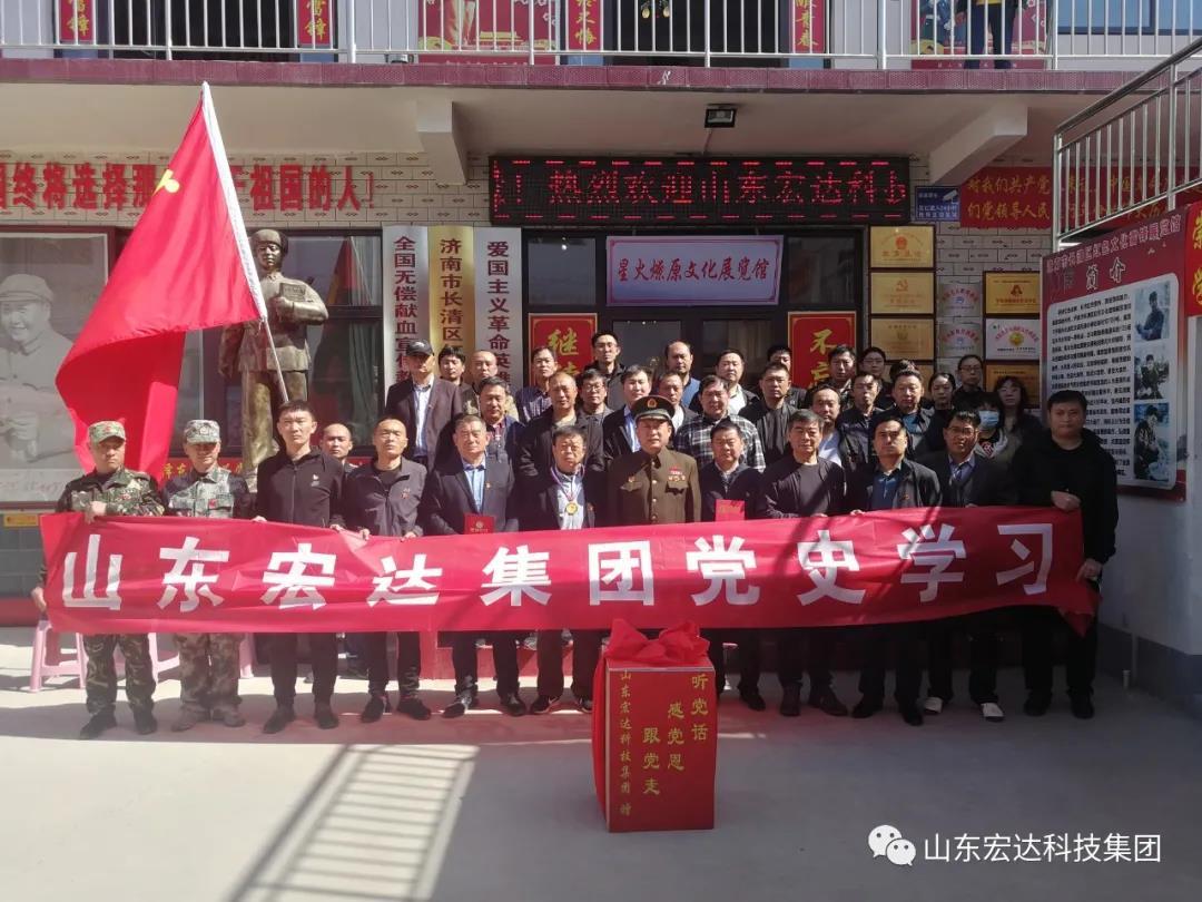 vwin德赢中国德赢体育app集团举办党史学习教育活动